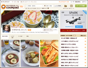 20170529_CookPad