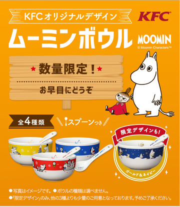 20161214_Moomin_WEBSITE