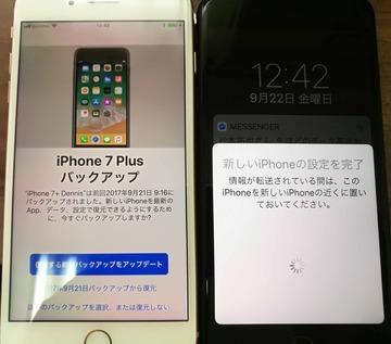 20170922iPhoneToiPhone