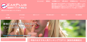 20200303EarplugWebsite