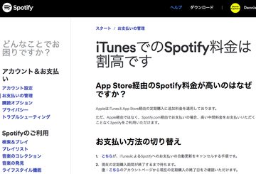 20160929_spotify-iTunes