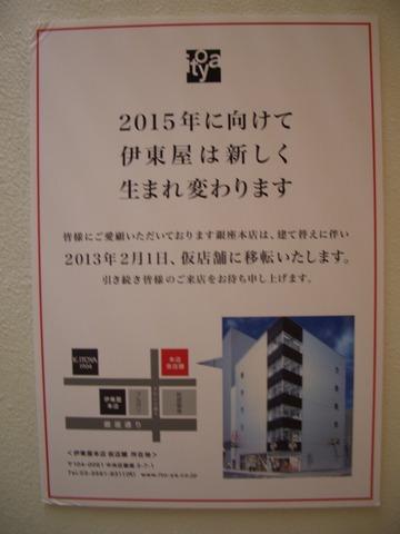 20130118_02