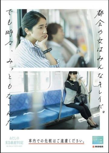 20161029_tokyu_poster