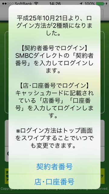 20160130_Sumitomo01