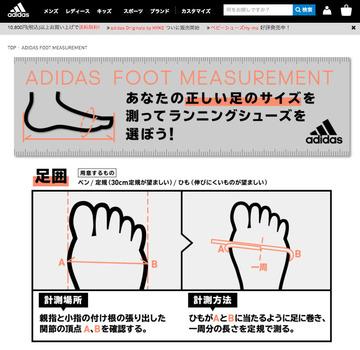 20160316_Adidas