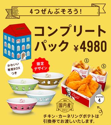 20171201_KFC_Website