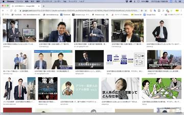 20200117広告代理店の人_画像検索