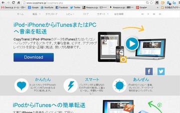 コピー 〜 20130608_iPodTroubloe