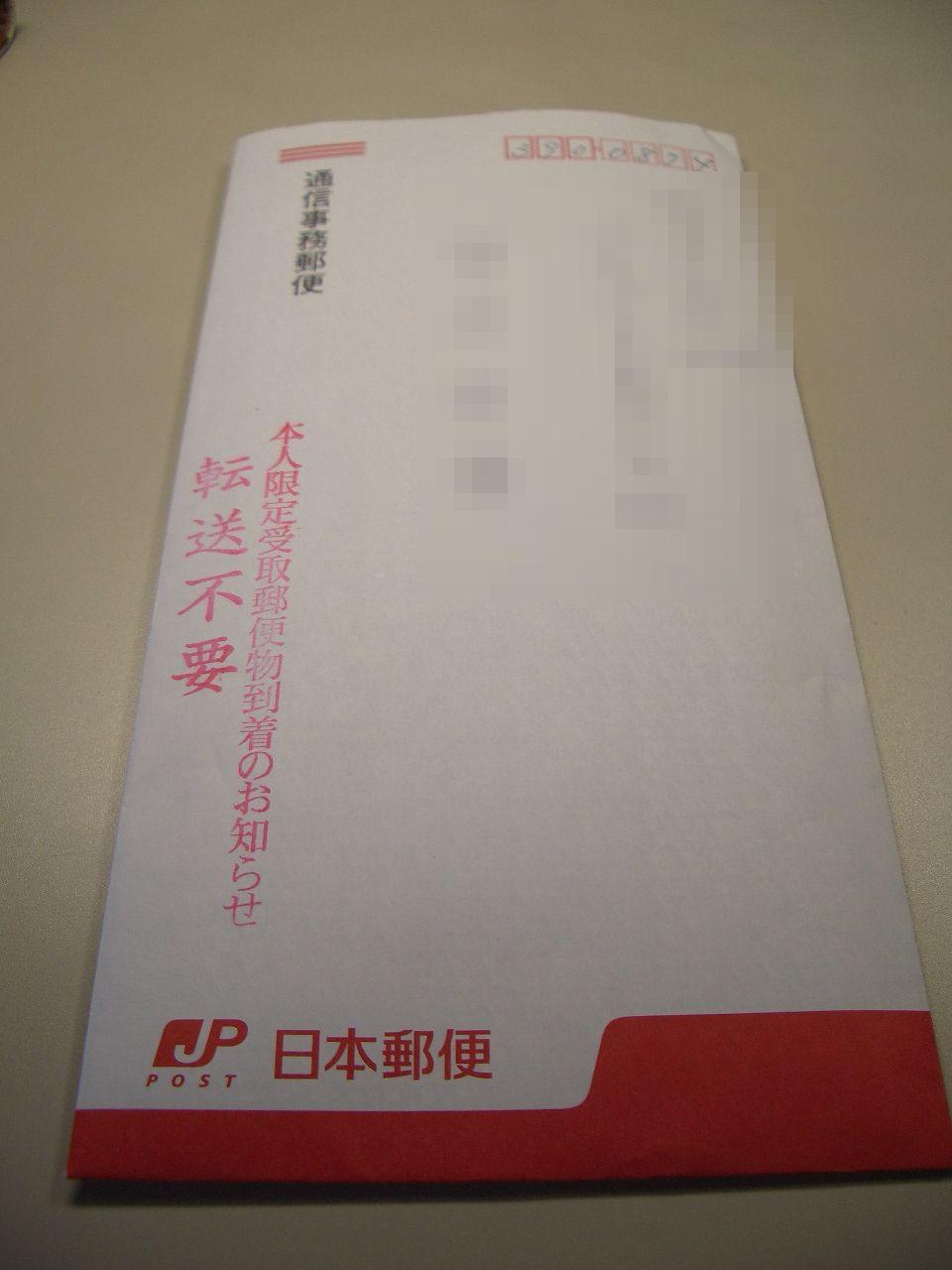 Dennis 50 : × 本人限定受取郵便...