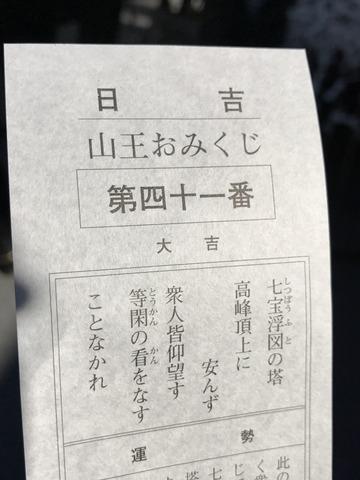 20170105_Daikichi