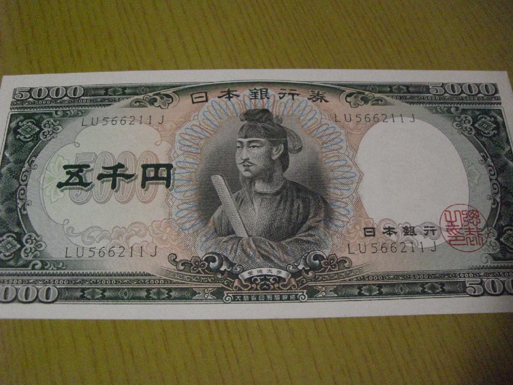 年に新しい紙幣が発行!現在の有効券一覧! …