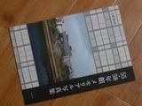55・58年館メモリアル写真集
