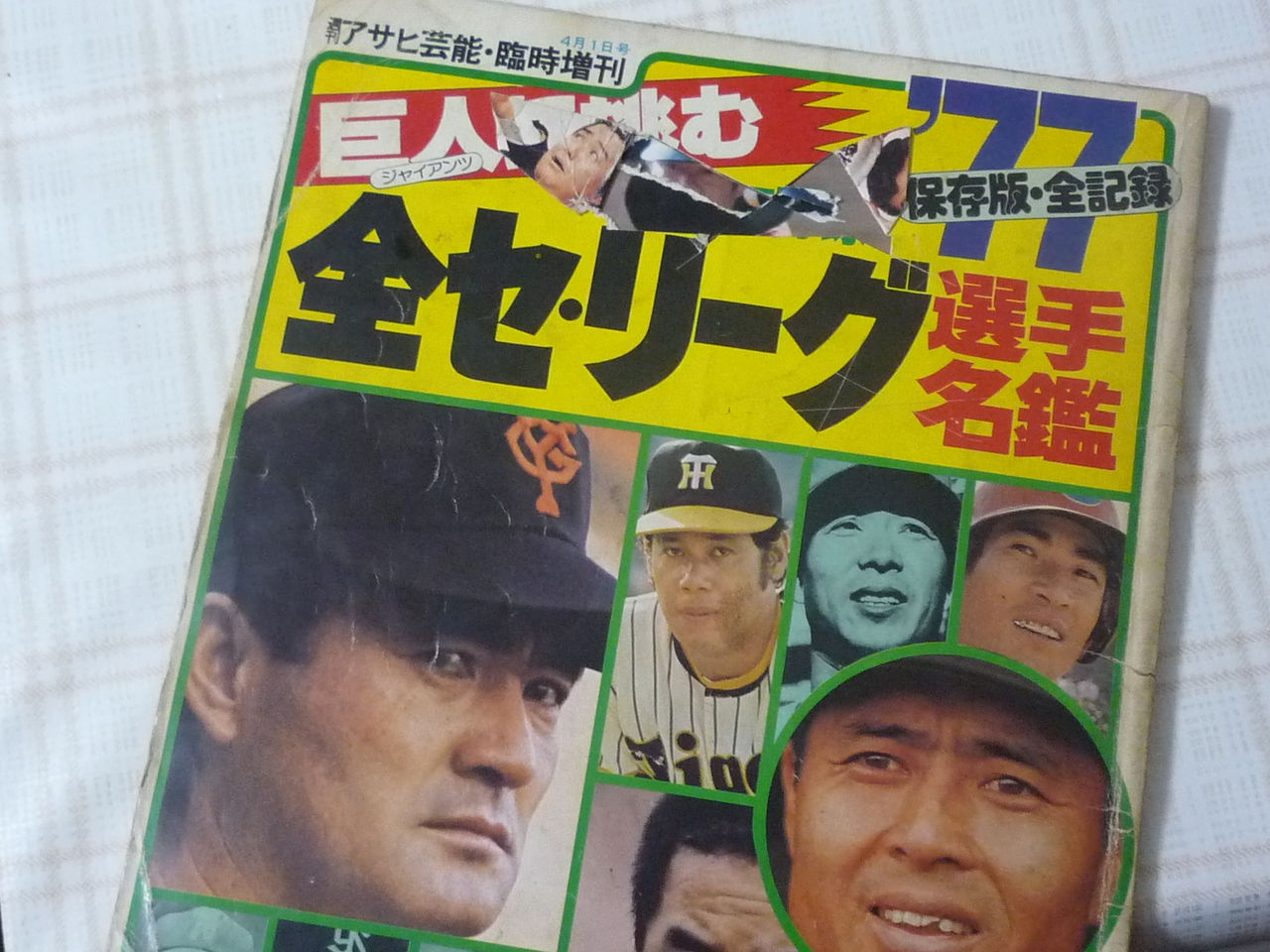 Arthur's place:野球 - livedoor...