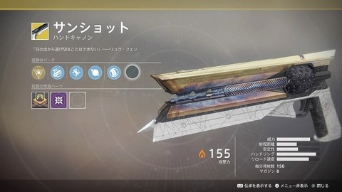 Destiny-2_20170907010342