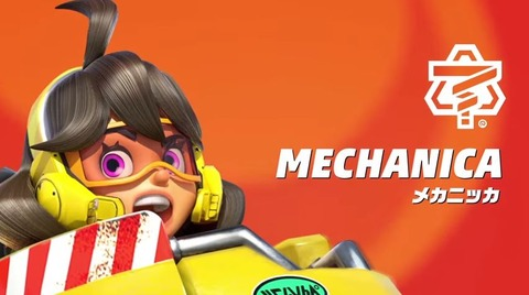 arms-mechanica1