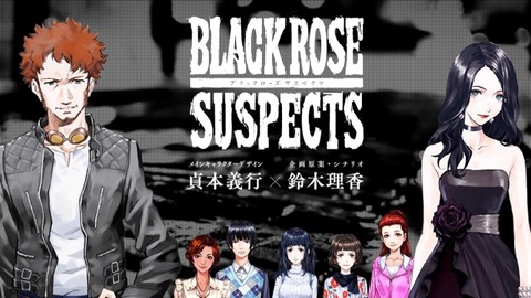blackrose_suspects_jizen-1