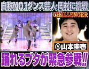 芸人ダンスバトル「岡村隆史 VS 山本圭壱」