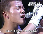 亀田大毅「ONLY LOVE」
