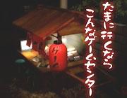 ゲームセンターCX「温泉ゲーム紀行」
