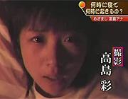 女子アナ高島彩「何時に寝て何時に起きるの?」