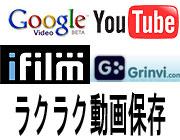 簡単に動画が保存出来るサイト