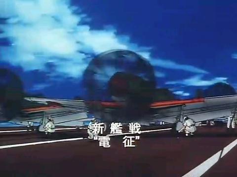 紺碧の艦隊の画像 p1_24