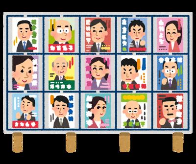 senkyo_keijiban_poster-550x461