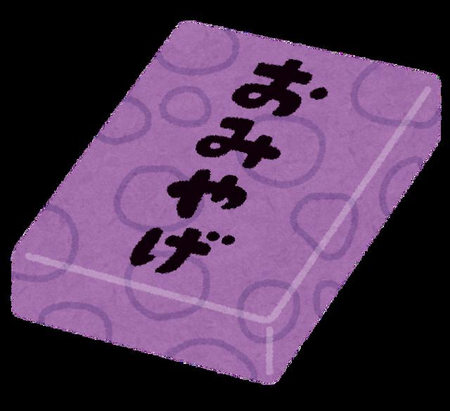 omiyage