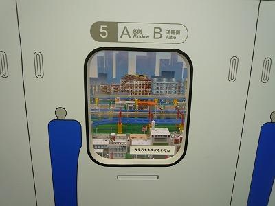プラレール博『新幹線の車窓から』座席の窓