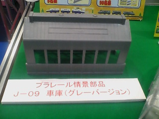プラレール情景部品J-09車庫(グレーバージョン)