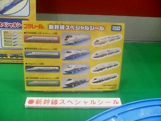 新幹線スペシャルシール