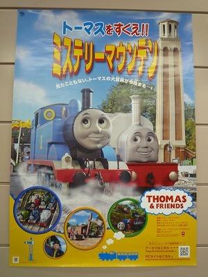 トーマス映画ポスター