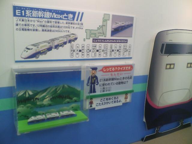 E1系Max新幹線紹介