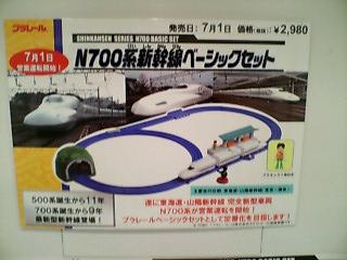 N700系ベーシックセット箱