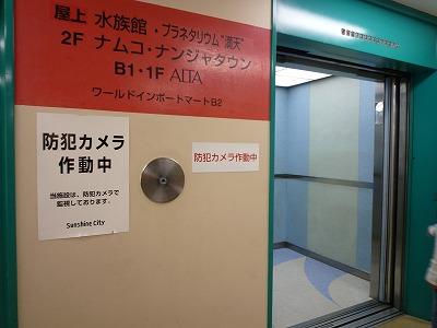 プラレールエレベーター