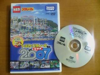 トミカプラレールビデオ2007DVD