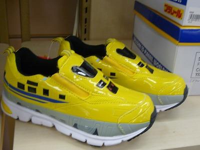 ドクターイエローの靴