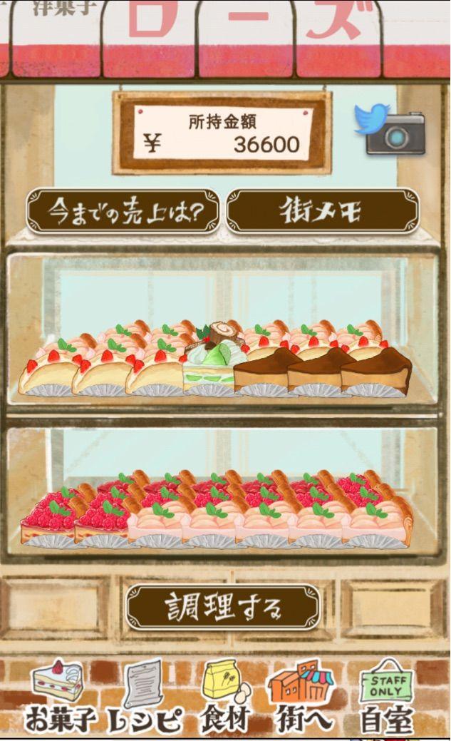 2 ローズ レシピ 店 洋菓子
