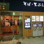 そばいち 新宿南口店4