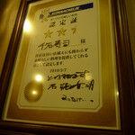 千石寿司4