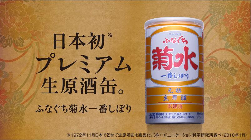ふなぐちー菊水2