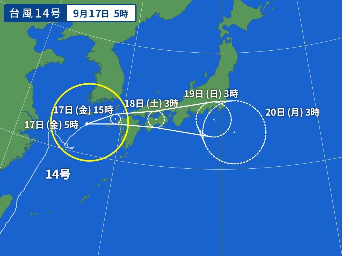 台風14号(R3.9.17)