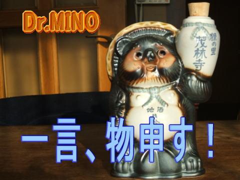 dr.mino-hitokotomonomousu