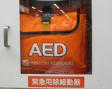 20100228AED