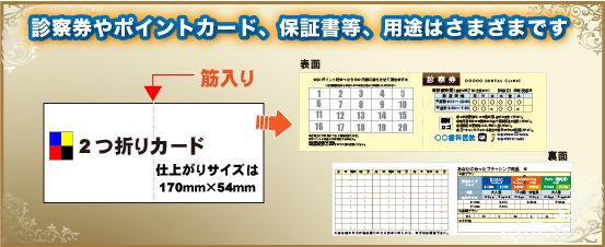 2つ折カード印刷