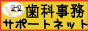 歯科事務サポートネットminiロゴ