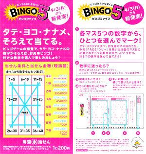 bingo5