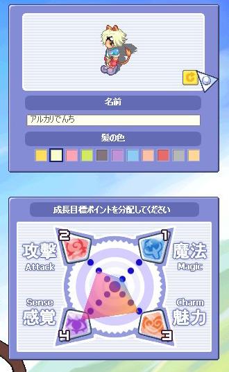 denti-nikki091217-03