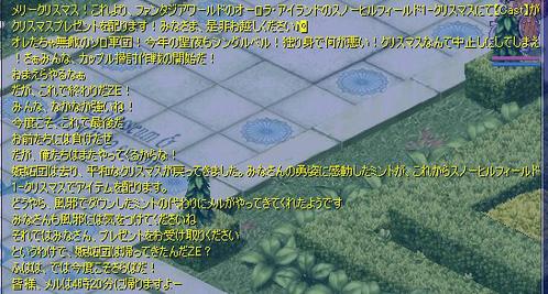 denti-nikki091227-02