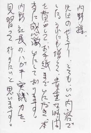 熊本SK様